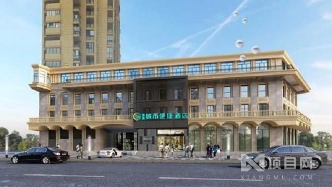 城市便捷经济型连锁酒店