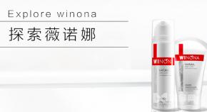 薇諾娜護膚品加盟產品特色是什么?薇諾娜護膚品怎么樣效果好嗎