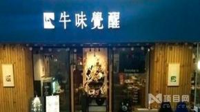 牛味覺醒潮汕牛肉火鍋加盟需要多大店面?