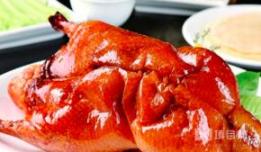 加盟老味道天外天烤鴨需具備什么條件?老味道天外天烤鴨加盟費