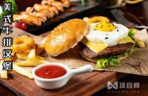 美式漢堡和中國漢堡的區別 美式漢堡和中國漢堡有什么不同
