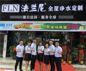 逢端午迎開業|法蘭尼湖南湘鄉第二家專賣店精彩啟幕,簽單爆棚!