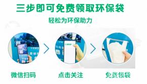 如何申請加盟新悅奇智能共享取袋機?
