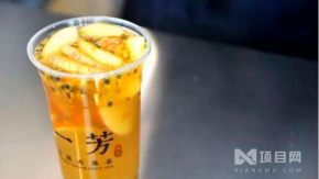 一芳水果茶加盟品牌有什么條件嗎?一芳水果茶怎么加盟