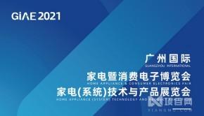 2021年广州国际家电暨消费电子博览会