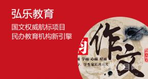 弘乐大语文加盟总部有支持吗_加盟政策有哪些