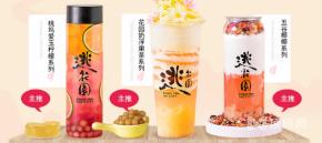 奶茶店怎么增加客源_逃花园奶茶加盟有技巧吗