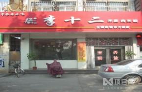 李十二快餐店开业活动怎么做?如何吸引顾客进店?