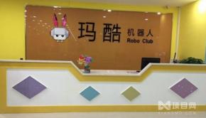 瑪酷機器人教育加盟怎么樣?加盟需滿足什么條件?