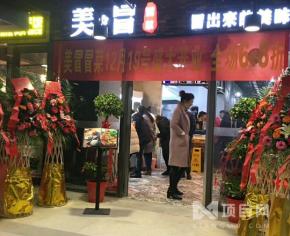 冒菜店如何增加盈利_美冒冒菜加盟店有技巧吗