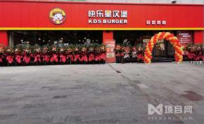 加盟快乐星汉堡,有点名堂 西式快餐店未来发展前景