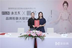 重磅 法兰尼净水器正式签约著名影视明星吕一担任品牌代言人!