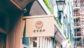 古早万丹台湾美食加盟需要具备哪些硬件要求?古早万丹加盟费多少?