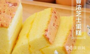 老香港蛋糕加盟需要具备哪些硬件要求?老香港蛋糕加盟店多少钱?