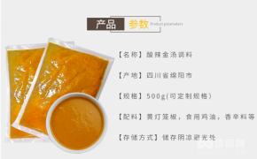 金汤酸菜火锅鱼调料贴牌代加工厂家加盟