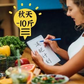 燕教授生命营养中心分享秋天瘦10斤的减脂计划,收好了!