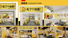 筷锦记叫了个鸡加盟公司是否提供培训?加盟总部提供那些服务支持?