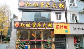红姐重庆火锅加盟店是否有保护区域?加盟红姐重庆火锅怎么样?