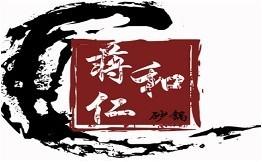 蒋仁和砂锅