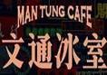 文通冰室粤菜