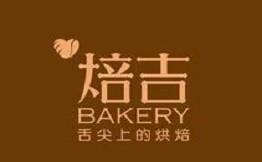 焙吉BAKERY烘焙