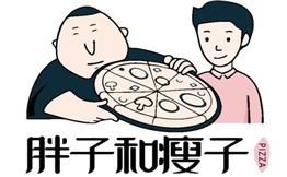 胖子和瘦子披萨