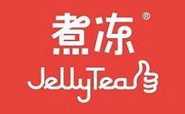 煮凍JellyTea奶茶
