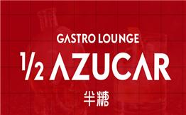 半糖1/2Azucar牛排西餐