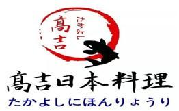 高吉日本料理