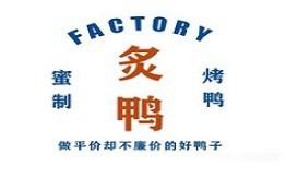 炙鴨工廠熟食