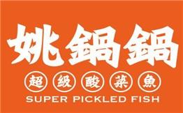 姚鍋鍋超級酸菜魚
