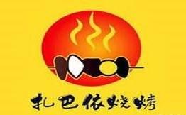 扎巴依烧烤