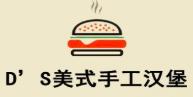 D'S美式手工汉堡