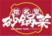烩名堂砂锅菜