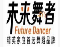 未来舞者舞蹈培训
