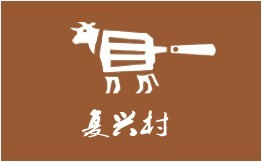 复兴村牛排