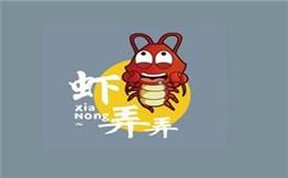 虾弄弄小龙虾