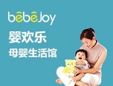 婴欢乐母婴生活馆