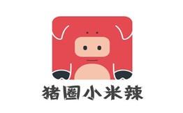猪圈小米辣自助火锅