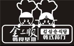 金三顺韩式餐厅