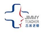 吉米老师轻养肤