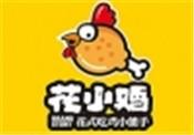 花小鸡炸鸡汉堡