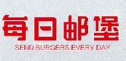 每日郵堡漢堡