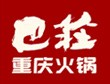 巴庄重庆火锅
