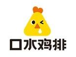 口水鸡排_品牌logo