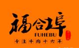 福合埠潮汕牛肉火锅