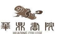 华鼎书院少儿国学馆