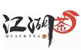 江湖茶饮品