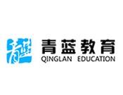 青藍教育個性化教學,中小學課外輔導中心