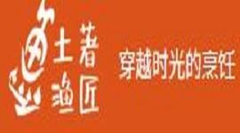 土著渔匠鱼火锅